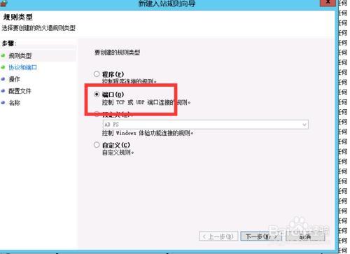 windowser server 2012 r2 80端口设置
