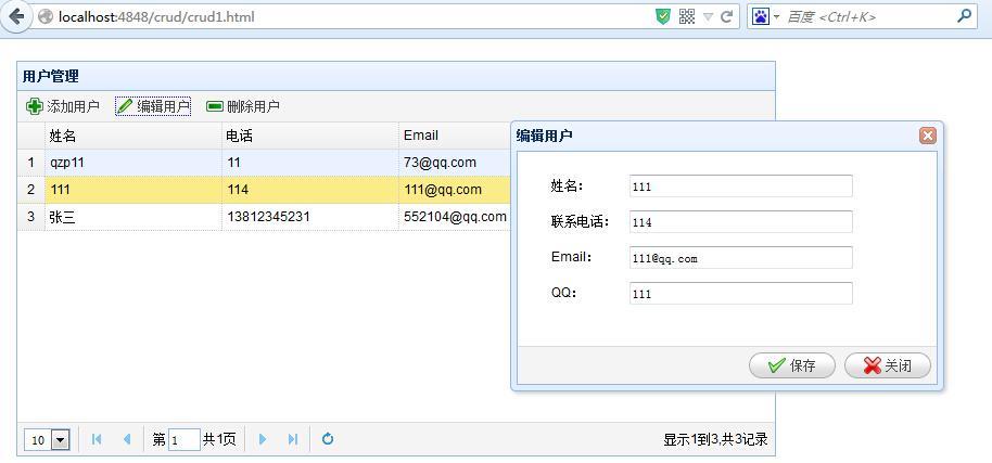 java整合easyui进行的增删改操作- 程序员大本营